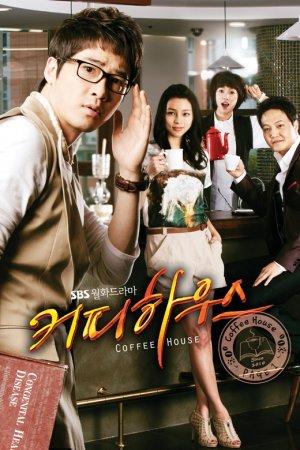 سریال کره ای قهوه خانه