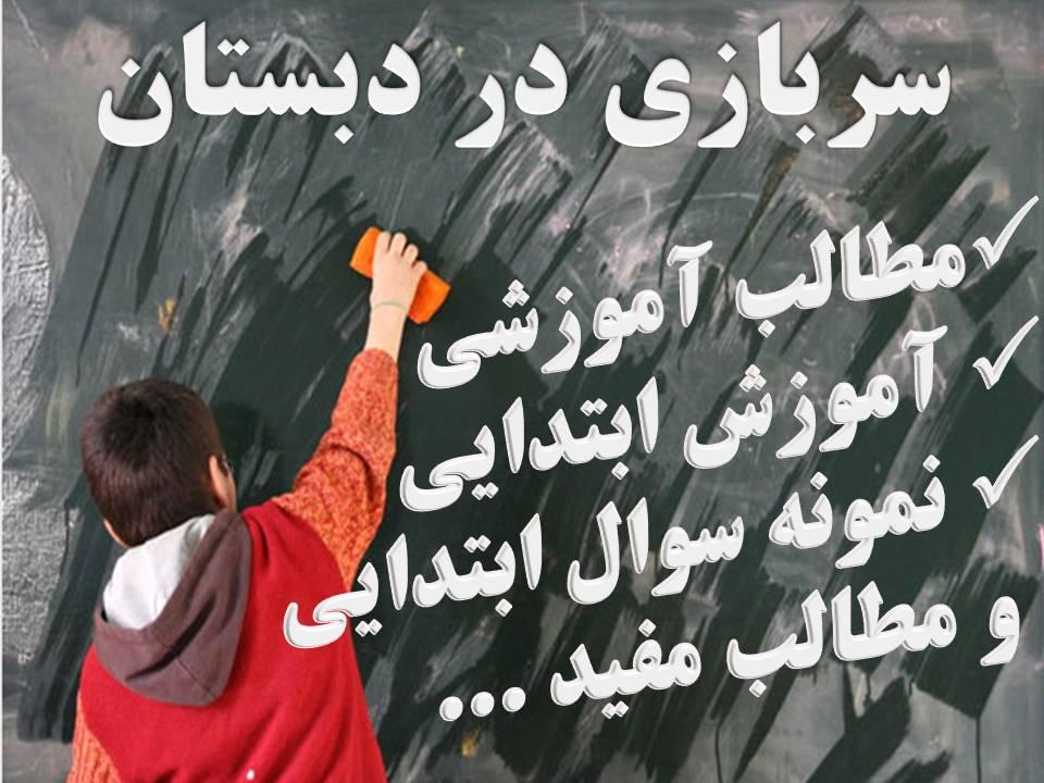 وبلاگ سربازی در دبستان یاسر یعقوبی معلم