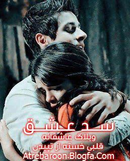 "http://www.atrebaroon. داستان کوتاه ""سد عشق"" http://www.atrebaroon."