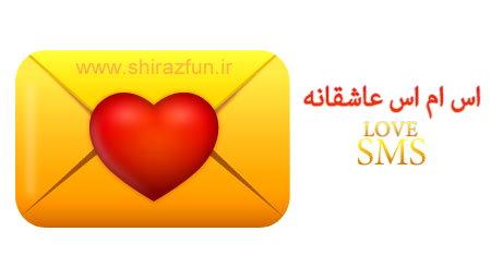 sms lovely