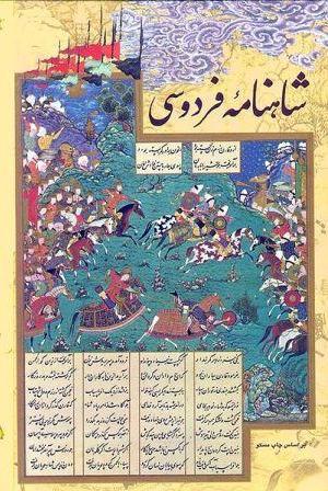 زبان های تاریخی ایرانی و فارسی