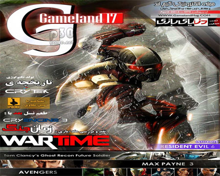 http://s3.picofile.com/file/7365714408/gameland_17_first_page_img.jpg