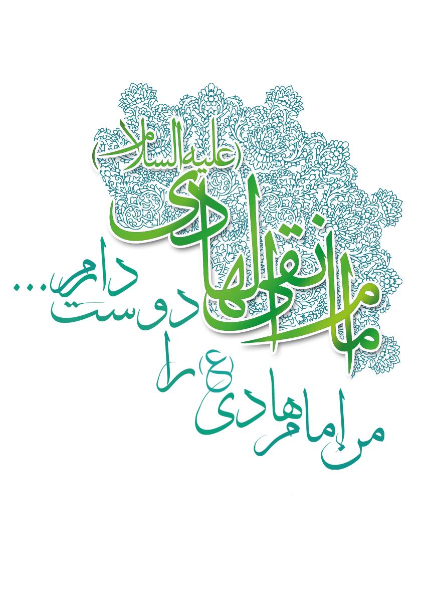 http://s3.picofile.com/file/7366088709/naghi_hadi_166.jpg