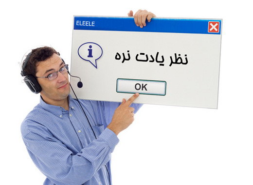 http://s3.picofile.com/file/7366260963/%D9%86%D8%B8%D8%B1_%DB%8C%D8%A7%D8%AF%D8%AA_%D9%86%D8%B1%D9%87.jpg