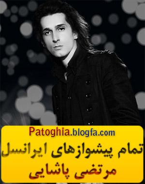 تمام کد آهنگ پیشوازهای ایرانسل مرتضی پاشایی - www.patoghia.blogfa.com
