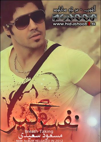 آلبوم جدید مسعود سعیدی - نفس گیر