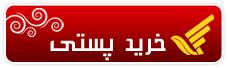 خرید پستی DVD حسن ریوندی