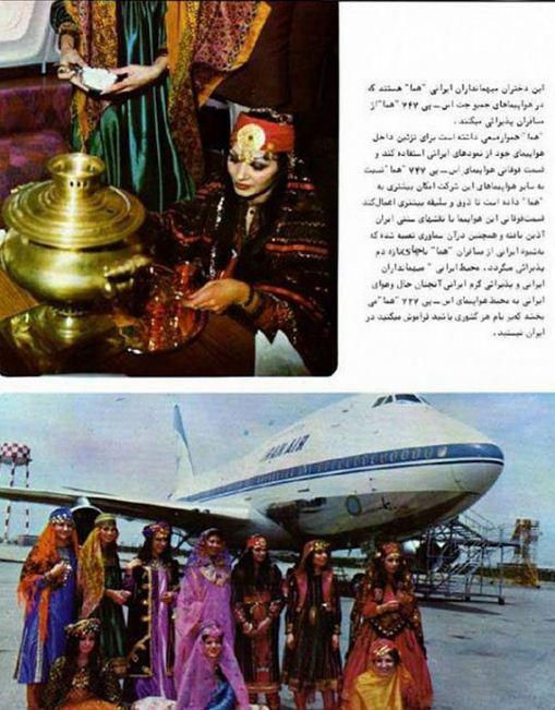 تبلیغات قدیمی شرکت هواپیمایی ایران هما