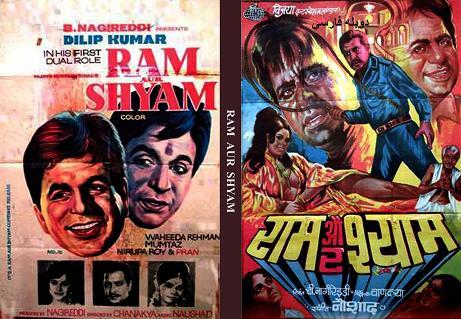 رام وشام هندی دوبله