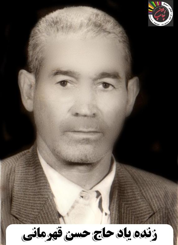 زنده یاد حاج حسن قهرمانی، شیرین بلاغ