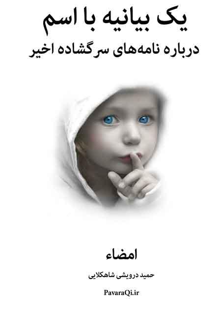 اولین بیانیه تصویری دانشگاه امام صادق علیه السلام