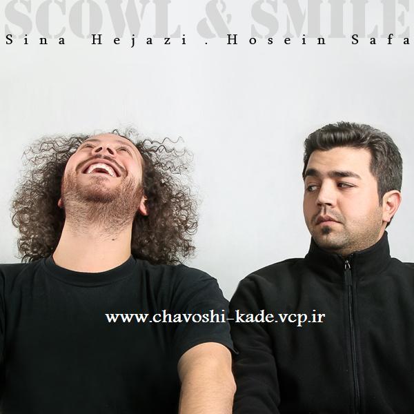 دانلود آهنگ جدید سینا حجازی به نام اخم و لبخند