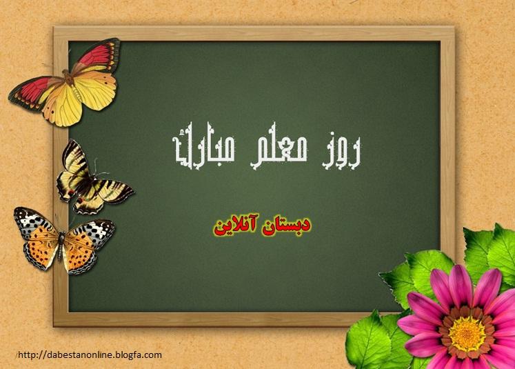 روز معلم مبارکباد - دبستان آنلاین