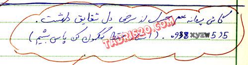 پیشنهاد بی شرمانه جهت خرید نمره ، سایت اساتید ریاضی اصفهان