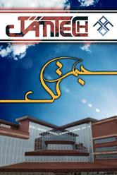 دانشجویان کامپیوتر غیاث الدین جمشید کاشانی