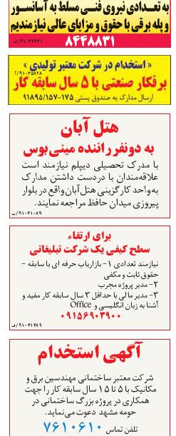 آگهی های استخدام شهر مشهد 91/2/13