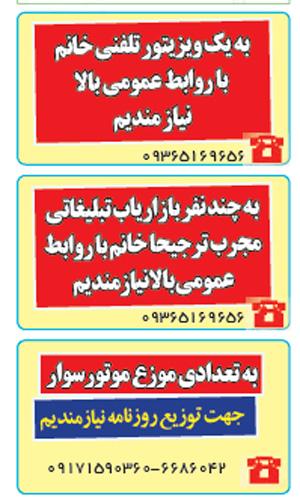 آگهی های استخدام استان هرمزگان