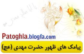 اس ام اس ظهور حضرت مهدی عج - www.patoghia.blogfa.com