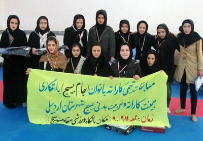 تیم کاراته بانوان استان اردبیل