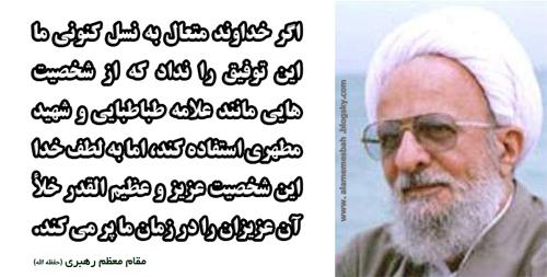 مصباح یزدی آیت الله علامه استاد محمد تقی مصباح یزدی mesbah yazdi