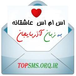 اس ام اس عاشقانه آذري (تركي) توركي اس ام اس لر azari sms turky sms 91