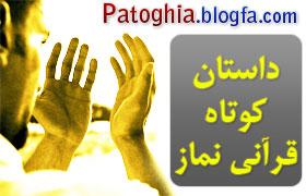 داستان کوتاه و خواندنی مذهبی قرآنی نماز - www.patoghia.blogfa.com