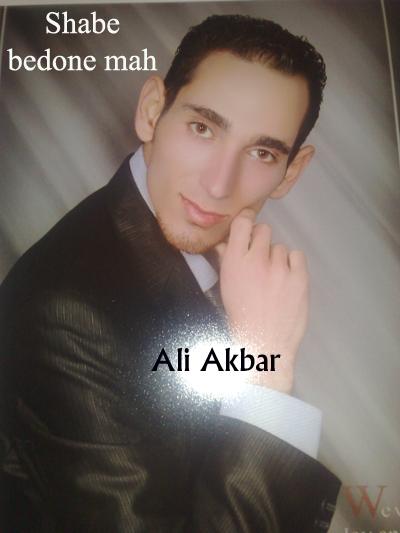 http://s3.picofile.com/file/7372877197/Ali_Akbar_2.jpg