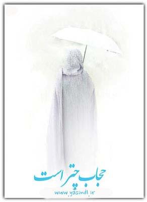 harim yasindl ir دانلود کتاب حریم و حیا با موضوع حجاب