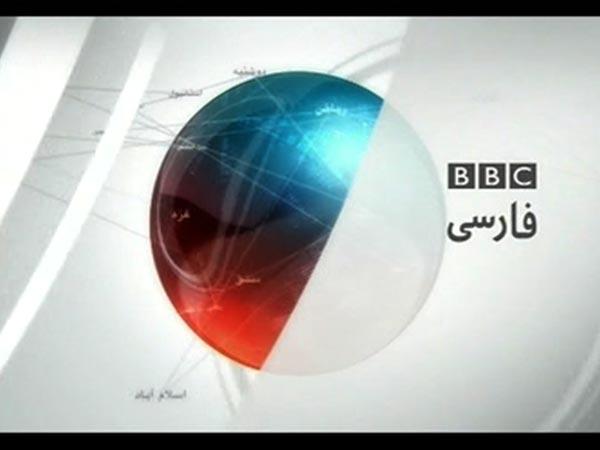 http://s3.picofile.com/file/7377004515/bbc_persia_april2009a.jpg
