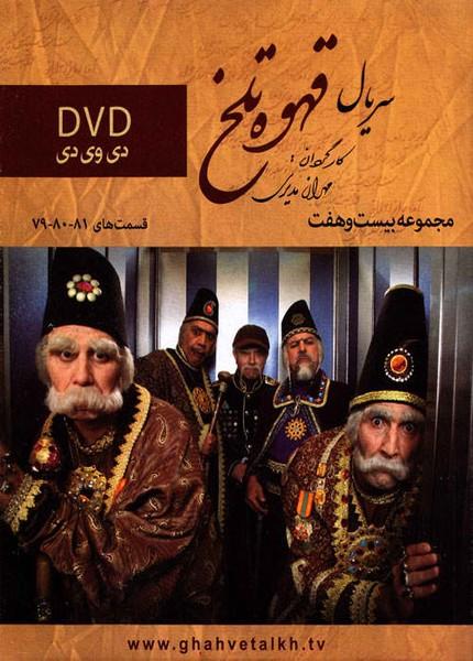 Ghahve Talkh 27 دانلود قسمت 81،80،79 سریال قهوه تلخ (مجموعه بیست و هفتم)