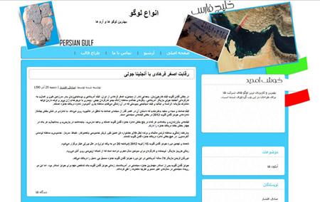 قالب خلیج فارس