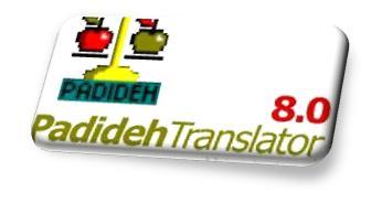 مترجم متن انگلیسی به فارسی پدیده به  مترجم متن انگلیسی به فارسی پدیده