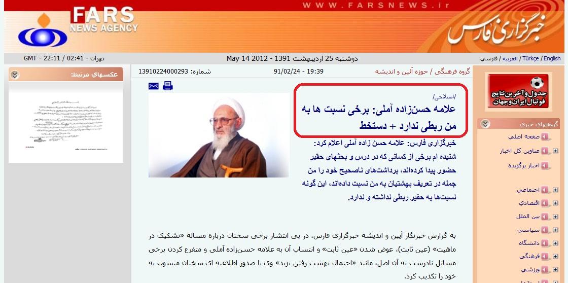 http://s3.picofile.com/file/7380883117/farsnews_eslah.jpg