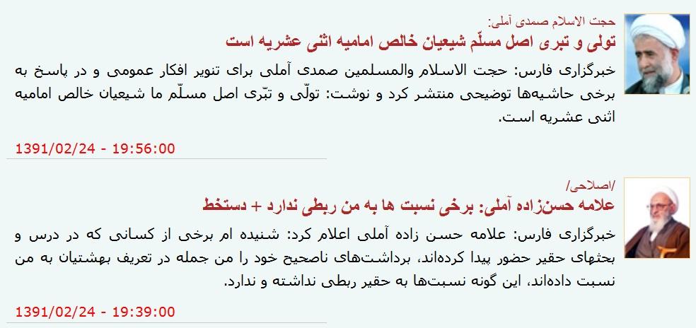 http://s3.picofile.com/file/7380887311/farsnews_com_eslahie.jpg