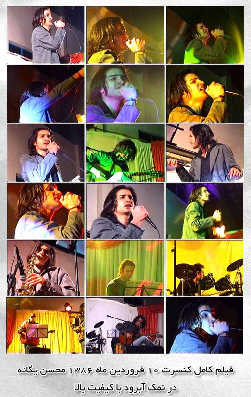 دانلود فیلم بسیار زیبای کنسرت روی آب  دانلود کامل کنسرت یانی در لاس وگاس
