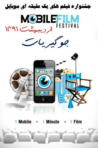 جشنواره فیلم های یک دقیقه ای موبایل
