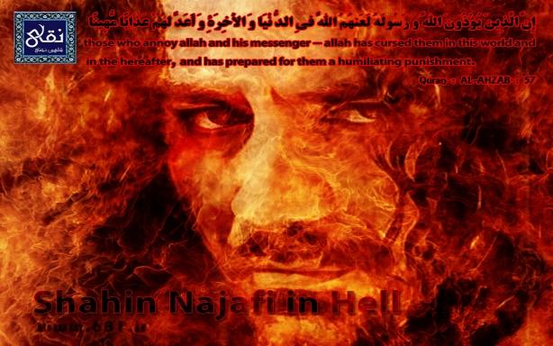دانلود آهنگ جدید شاهین نجفی بر ضد امام حسین