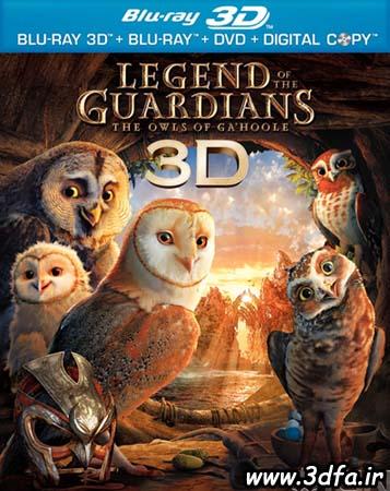legend of guardians 3d,افسانه جغد های نگهبان سه بعدی,www.3dfa.ir