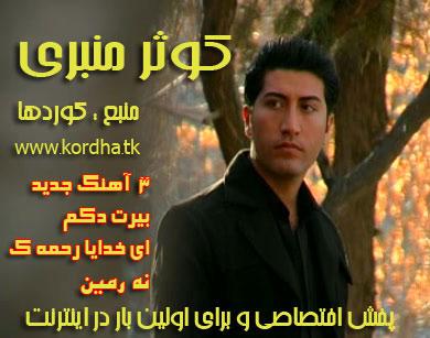 http://s3.picofile.com/file/7383802361/kosar_aks.jpg