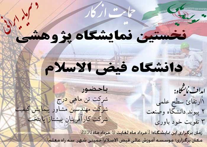 سازمانهای یادگیرنده  دانشگاه فیض الاسلام خمینی شهر