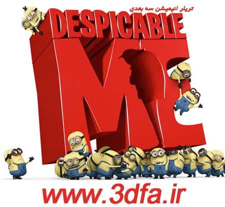 despicable me 3d | www.3dfa.ir