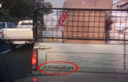 وضعیت پروفایل Milad Tizbor - جملات پشت کامیون ها و ماشین های سواری!!!