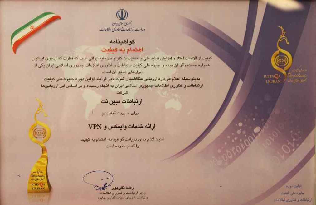 تقدیرنامه جایزهی ملی کیفیت