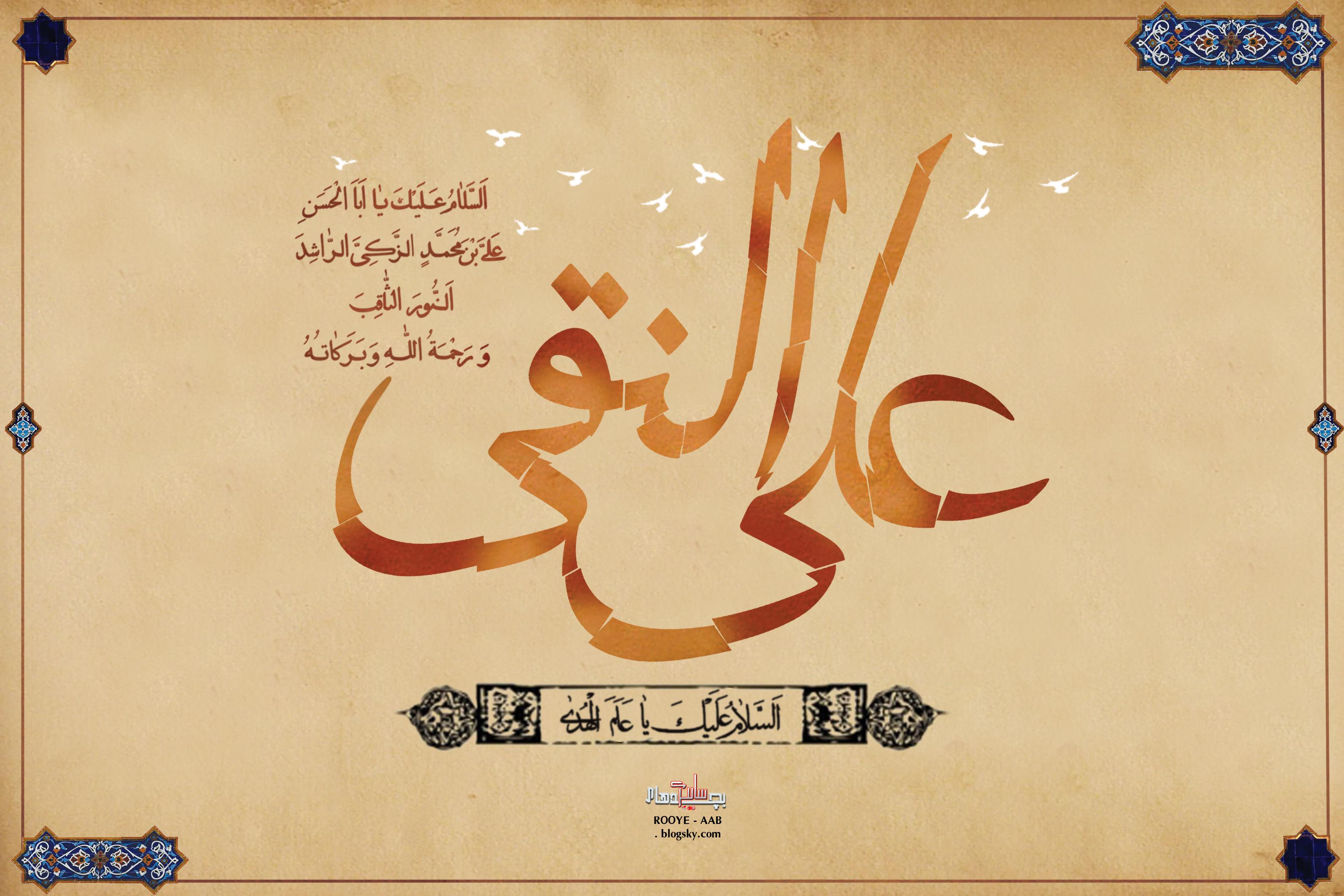 http://s3.picofile.com/file/7385572575/emam_hadi_ali_annaghi.jpg
