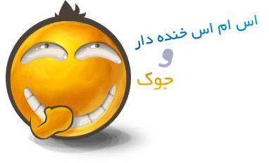 جوک خرداد ۹۱ اس ام اس سرکاری خرداد ماه ۹۱