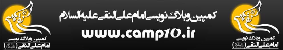 کمپین وبلاگ نویسی امام علی النقی علیه السلام