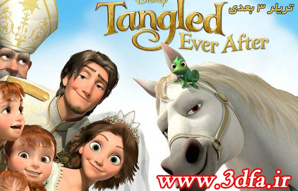 Tangled Ever After 3D | http://3dfa.ir