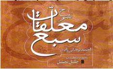 دانلود معلقات سبع:::کلاس ما دانشجویان ادبیات عرب دانشگاه تهران