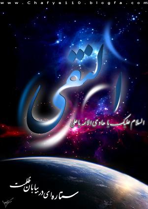 امام هادی - امام نقی(ع)