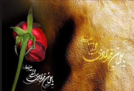 السلام علیک یا علی ابن محمد الهادی النقی
